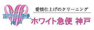 ホワイト急便 神戸